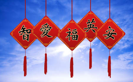 confucius: prayers beijing