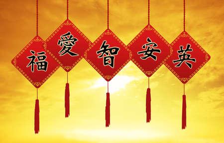 confucius: Amulets of prayer Beijing