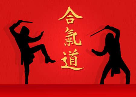kwon: illustration of aikido Stock Photo