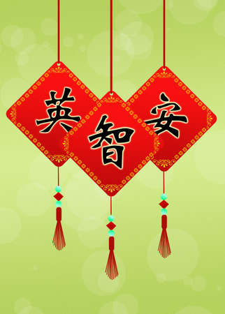 confucius: Chinese New Year ornaments Stock Photo