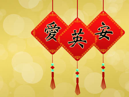ideogram: Chinese New Year ornaments Stock Photo