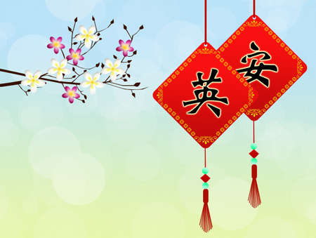ideogram: Traditional Chinese Prayer Charms Stock Photo