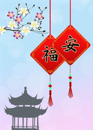confucius: Traditional Chinese Prayer Charms Stock Photo