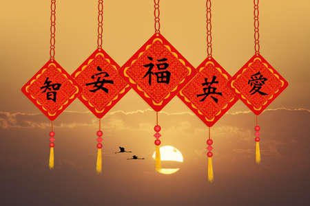 Chinese amulets decorated at sunset Stock Photo