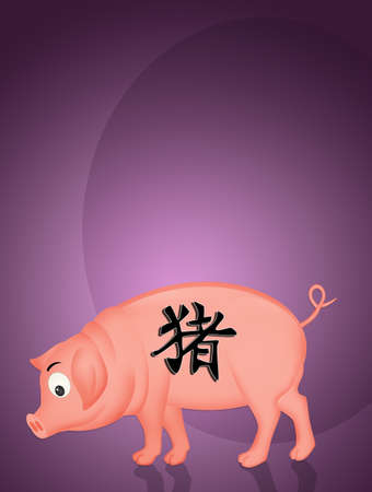 Year of the pig Stockfoto