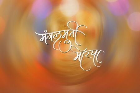 Ganesha festival Marathi calligraphy Mangalmurti morya