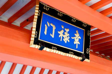 babysit: Sumiyoshi Taisha Shrine 1 record gate Stock Photo