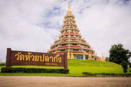 wathyuaplakang A place where people worship.  photo