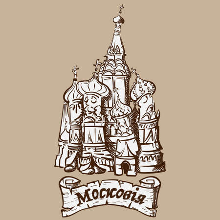 Comic drawing of famous Russian church St. Basils cathedral located on the Red Square in Moscow. EPS8 vector illustration. Stock Photo
