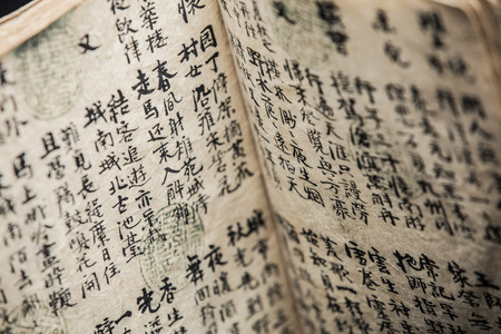 herbal knowledge: Closeup of a Old and Opened Asian Calligraphy Book Stock Photo