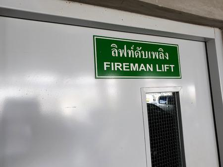 The door of fireman lift Imagens