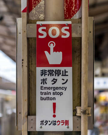 Emergency train stop button sign on the platform of a Japanese railway station Imagens