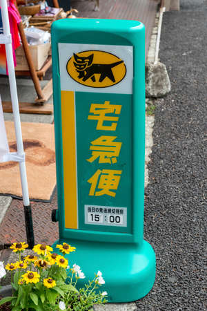 A Yamato Transport Co. Ltd sign outside a pickup point Editorial