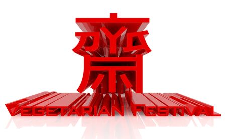 chinese vegetarian sign for vegetarian festival 3d render Фото со стока