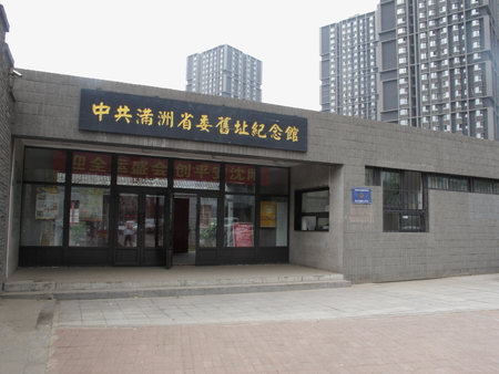 Memorial Hall of Shenyang, Liaoning Publikacyjne