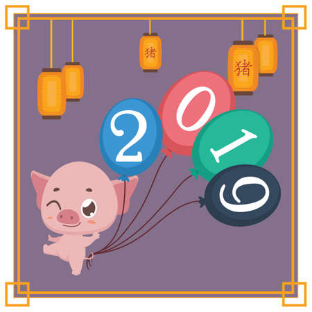 Cute pig holding balloons for year 2019 Illustration