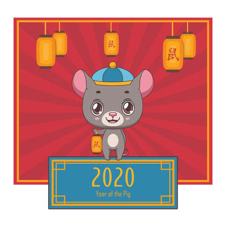 2020 Chinese New Year illustration with a cute rat in a traditional hat