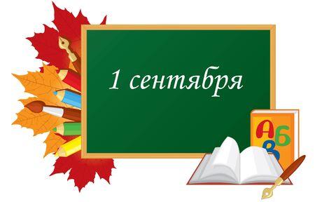 School board and other school supplies Stock Vector - 14958195