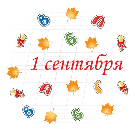 september 1: Congratulations on September 1 against the lines with letters and bells Illustration