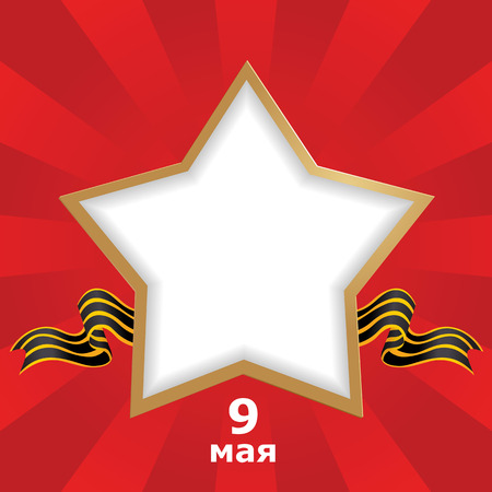 george: Congratulation on Victory Day on the background of the George s ribbon with place for text in the form star
