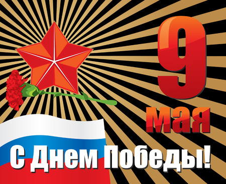 Congratulation on victory Day on the background of the flag and the stars Vector