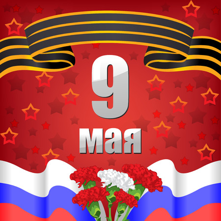Vector illustrations of ccongratulation on Victory Day on the background of the Georges ribbon and Russian flag Vector