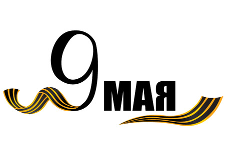 mourn: Vector illustrations of congratulation on May 9 Victory Day with Georges ribbon