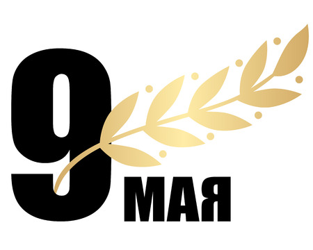laurel branch: Vector illustrations of congratulation on May 9 Victory Day with laurel branch