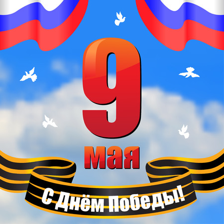 may 9: Vector illustrations of Victory Day may 9 card with Georges ribbon, Russia flag and sky background