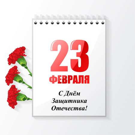 Vector illustrations of February 23 - Defender of the Fatherland Day