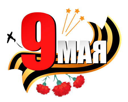 Vector illustrations of icon congratulation on Victory Day. Translation: May 9 矢量图像