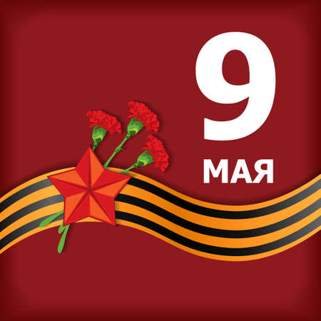 Vector illustrations of card congratulation on Victory Day. Translation: May 9