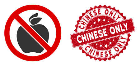 Vector no apple icon and grunge round stamp seal with Chinese Only caption. Flat no apple icon is isolated on a white background. Chinese Only stamp seal uses red color and grunge texture.