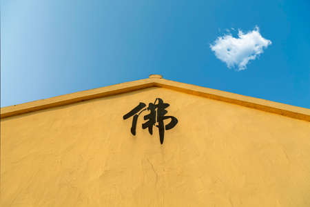 irradiation: Chinese temple
