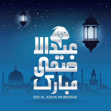 Muslim holiday Eid al-Adha Mubarak vector design.