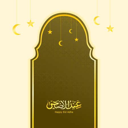 Eid Al Adha calligraphy illustration with golden color and elegant, for greeting Eid Adha Illustration