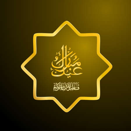 Eid Mubarak calligraphy illustration with golden color vector