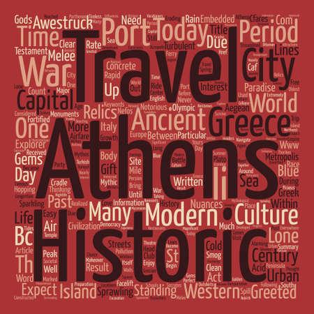 아테네 여행 하나님의 말씀 구름 개념 텍스트 배경 선물