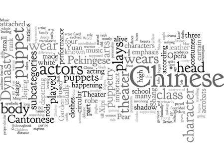 Artes del teatro chino