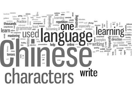 중국어 쓰는 법 배우기
