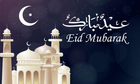 illustrazione vettoriale di progettazione vacanza biglietto di auguri islamica Eid Mubarak