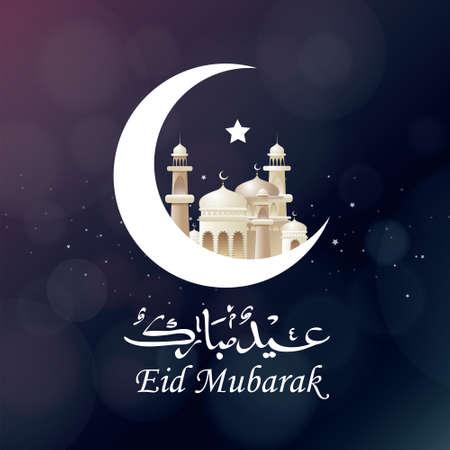 Eid Mubarak Greeting Card Design Illustration