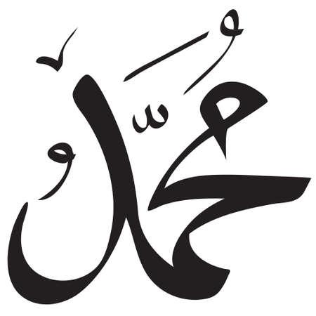 muhammad: Muhammad Calligraphy Simple Design