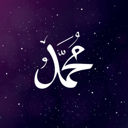 muhammad: Muhammad Calligraphy Greeting Card Design