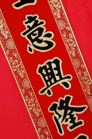 Close up of some Chinese New Year greetings on a banner