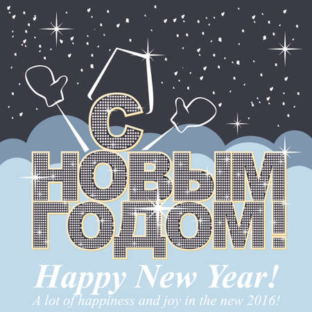 new year card: Greeting card happy New year. Illustration
