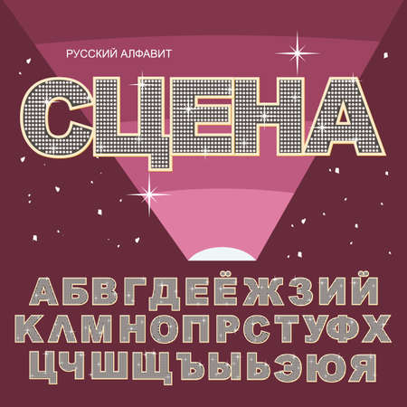 Russian alphabet in retro, disco style with stars.