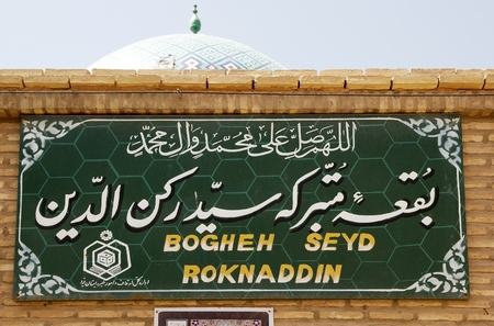 notable: The Boghen Seyed Roknaddin mausoleum where there is the tomb of the local islamic notable Seyed Roknaddin, Yazd, Iran
