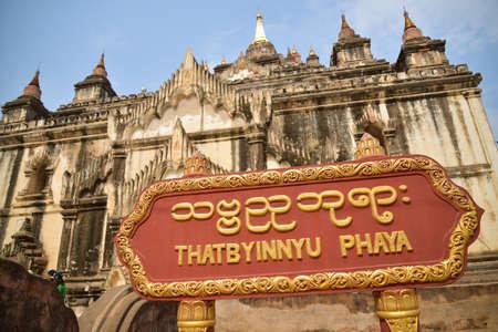 tabernacle: Bagan, Myanmar - April 22, 2016 : Thatbyinyu Pagoda