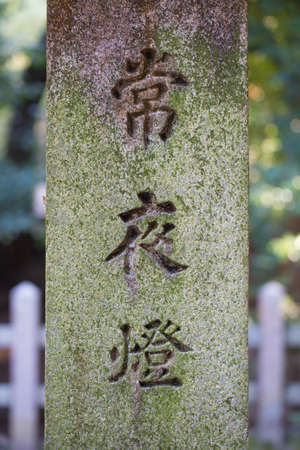 kanji: Japan Tombstone, a Kanji Japanese alphabet meaning nightlight carving on a stone in the temple, Japan
